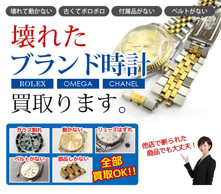 壊れたブランド時計買取ります!