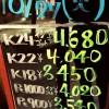 10/27 金プラチナ買取価格表を更新しました!!!