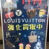 11月はLVルイヴィトンを買取強化月間にします!!