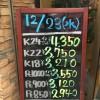 \本日、金プラチナお買取り相場は上昇したままのお値段です!/