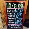 \金プラチナ2015/12/8お買取金額更新です/