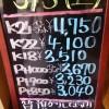 \金プラチナお買取り相場更新!プラチナ2日連続上昇/