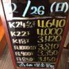 本日は日曜日の為、昨日と同じお値段でお買取りさせて頂きます!!