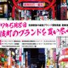 \本日!!!ダイヤモンドセブン 新宿歌舞伎町店グランドオープン!!!/