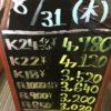 \8/31貴金属相場を更新致します!!/