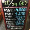 \11/29 貴金属相場を更新致しました!貴金属上昇中!!/