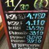 \11/30 貴金属相場を更新致しました!貴金属買取は大阪屋!!/