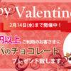 \近日!大阪屋 松阪店バレンタインイベント 開催致します!!/