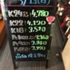 \5/13 本日は日曜日の為相場の変動はございません!貴金属は大阪屋!/