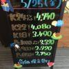 \5/25 本日の貴金属相場を確認いたしました!貴金属は大阪屋!/