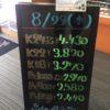 \8/29 本日の貴金属相場を更新いたしました!貴金属は大阪屋!/