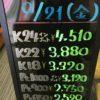 \9/21 本日の貴金属相場を更新いたしました!貴金属は大阪屋!/