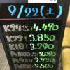 \9/22 本日の貴金属相場を更新いたしました!貴金属は大阪屋!/