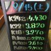 \9/15 本日の貴金属相場を更新いたしました!貴金属は大阪屋!/