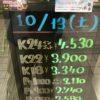 \10/13 本日の貴金属相場を更新いたしました!貴金属は大阪屋!/