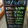 \10/30 本日の貴金属相場を更新いたしました!貴金属は大阪屋!/