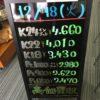 \12/18 本日の貴金属相場を更新いたしました!貴金属は大阪屋!/