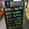 \1/11 本日の貴金属相場を更新いたしました!貴金属は大阪屋!/