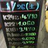 \1/26 本日の貴金属相場を更新いたしました!貴金属は大阪屋!/