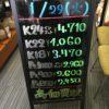 \1/29 本日の貴金属相場を更新いたしました!貴金属は大阪屋!/