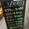 \2/10 本日は日曜日の為変動はございません!貴金属は大阪屋!/