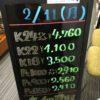 \2/11 本日は祝日の為変動はございません!貴金属は大阪屋!/