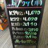 \5/27 本日の貴金属相場を確認いたしました!貴金属は大阪屋!/
