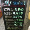 \7/30 本日の貴金属相場を確認いたしました!貴金属は大阪屋!/