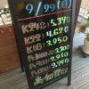 \9/29 本日は日曜日の為変動はございません!貴金属は大阪屋!/