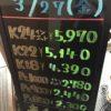 \3/27 本日の貴金属相場を確認いたしました!貴金属は大阪屋!/