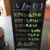 \5/25本日の貴金属相場を確認いたしました!貴金属は大阪屋!/