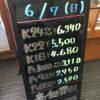 \6/7 本日は日曜日の為変動はございません!貴金属は大阪屋!/