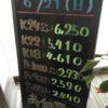 \6/21 本日は日曜日の為、変動はございません!貴金属は大阪屋!/