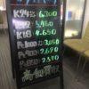 \6/11 本日の貴金属相場を確認いたしました!貴金属は大阪屋!/