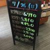 \7/26 本日は日曜日の為、変動はございません!貴金属は大阪屋!/