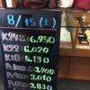\8/15 本日は盆の為相場の変動はございません!貴金属は大阪屋!/