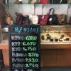 \8/23 本日は日曜日の為相場の変動はございません!貴金属は大阪屋!/