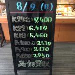 \8/9 本日の相場の変動はございません!貴金属は大阪屋!/