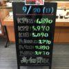 \9/20 本日は日曜日の為相場の変動はございません!貴金属は大阪屋!/