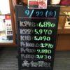 \9/22 本日は祝日の為相場の変動はございません!貴金属は大阪屋!/