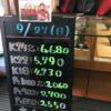 \9/27 本日は日曜日の為相場の変動はございません!貴金属は大阪屋!/