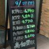 \9/29 本日の貴金属相場を確認いたしました!貴金属は大阪屋!/