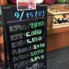 \9/15 本日の貴金属相場を確認いたしました!貴金属は大阪屋!/