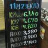 \11/23 本日は祝日の為変動はございません!貴金属は大阪屋!/