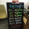 <2/11>高価買取の大阪屋!本日の金プラチナ買取価格をお知らせします!