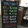 <2/12>高価買取の大阪屋!本日の金プラチナ買取価格をお知らせします!