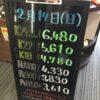<2/14>高価買取の大阪屋!本日の金プラチナ買取価格をお知らせします!