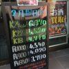 <2/18>高価買取の大阪屋!本日の金プラチナ買取価格をお知らせします!