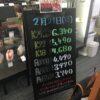 <2/21>高価買取の大阪屋!本日の金プラチナ買取価格をお知らせします!