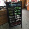 <2/28>高価買取の大阪屋!本日の金プラチナ買取価格をお知らせします!
